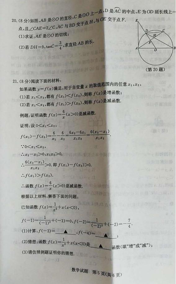 2019年山东济宁中考数学真题及答案已公布