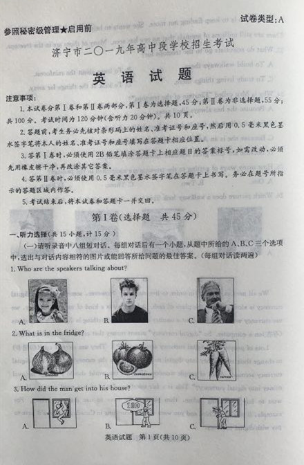 2019年山东济宁中考英语真题已公布