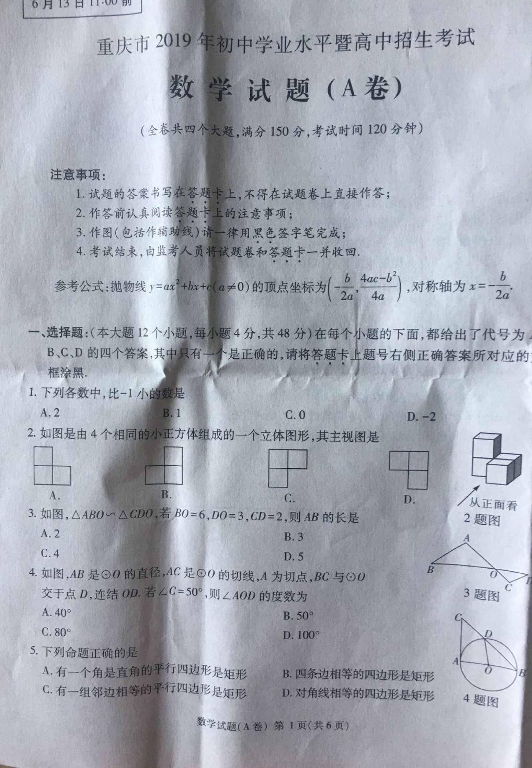 2019年重庆A卷中考数学真题及答案已公布