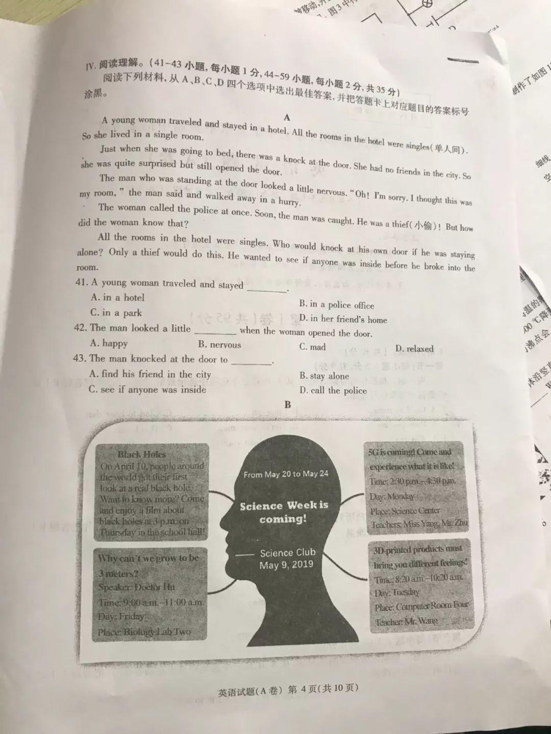 2019年重庆A卷中考英语真题及答案已公布