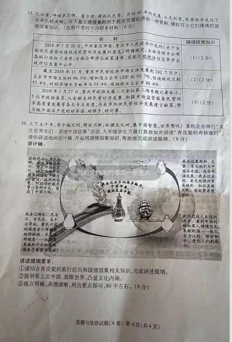 2019年重庆A卷中考思品真题及答案已公布