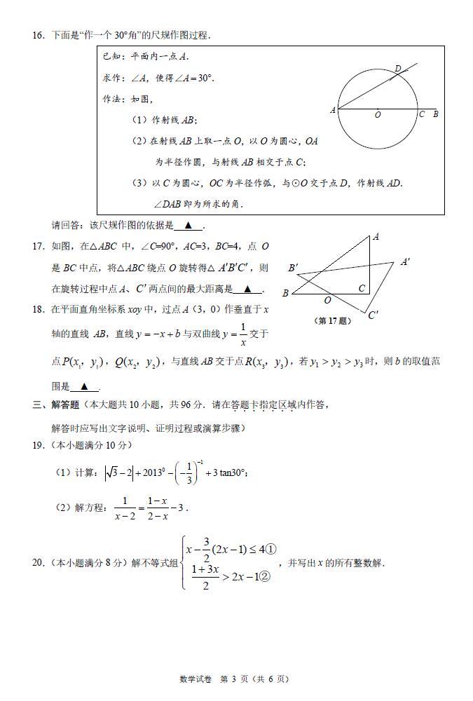 2018年江苏南通中考数学真题已公布