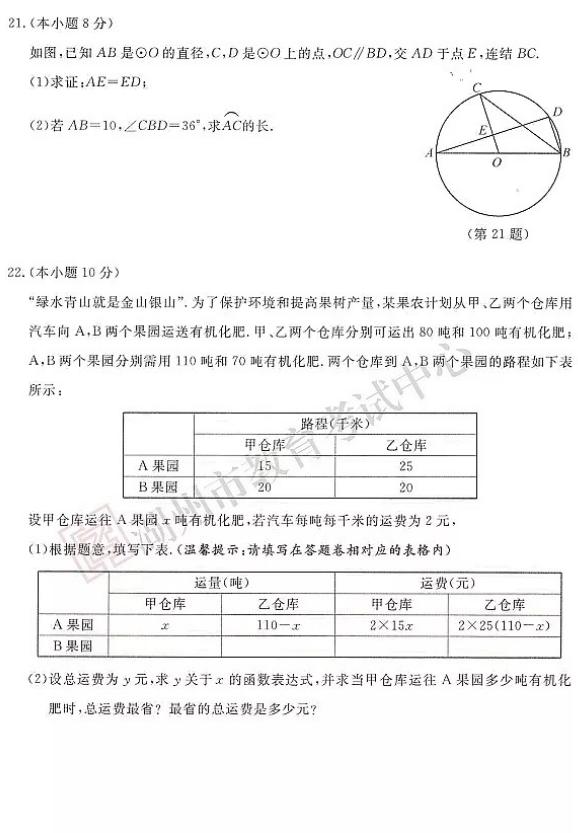 2018年浙江湖州中考数学真题及答案已公布