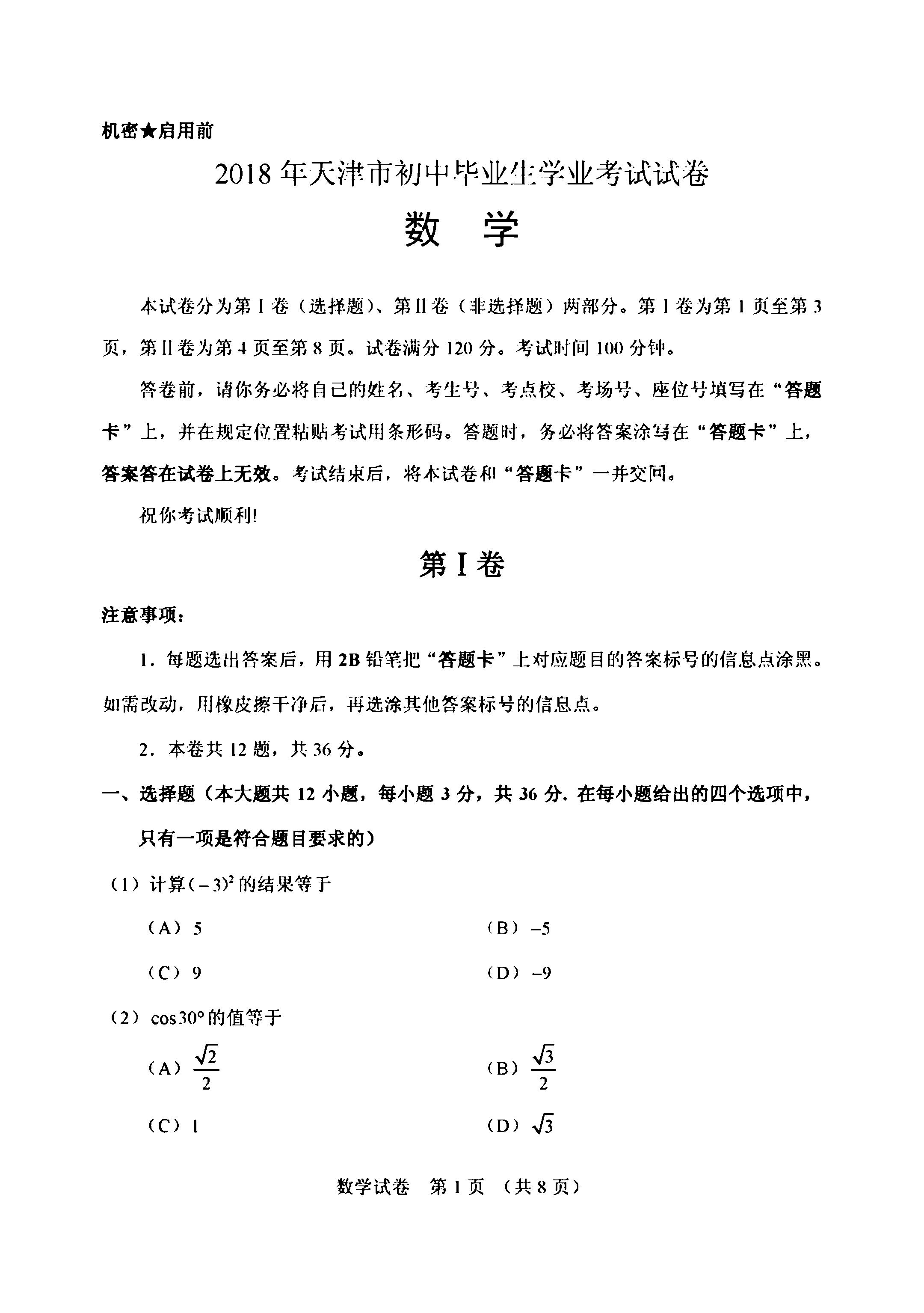 2018年天津中考数学真题及答案已公布