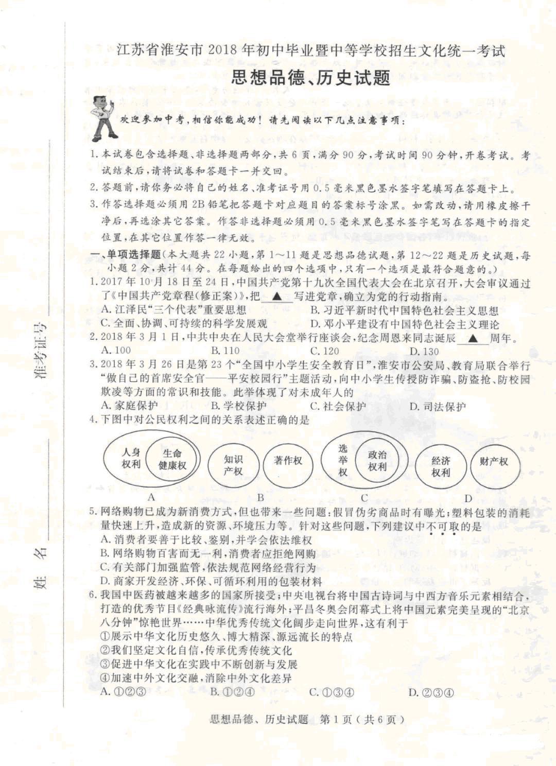 2018年江苏淮安中考思想品德真题及答案已公布