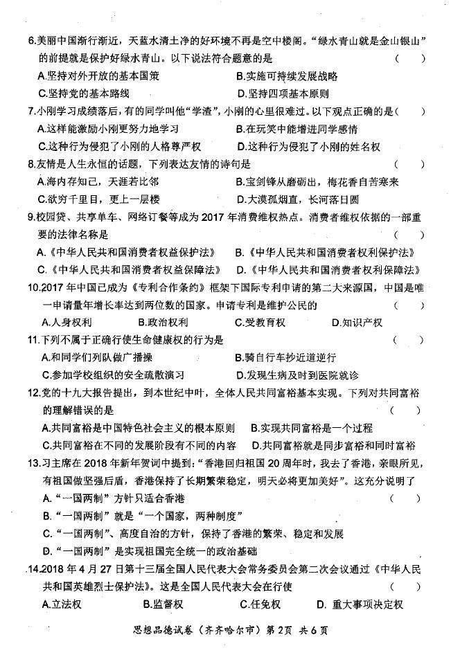 2018黑龙江齐齐哈尔中考思想品德真题及答案公布