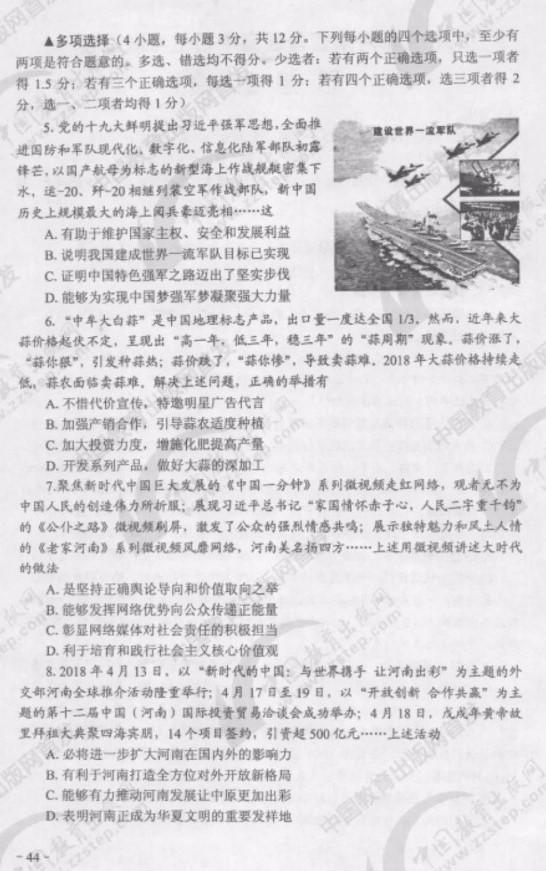2018年河南省中考思想品德真题及答案已公布
