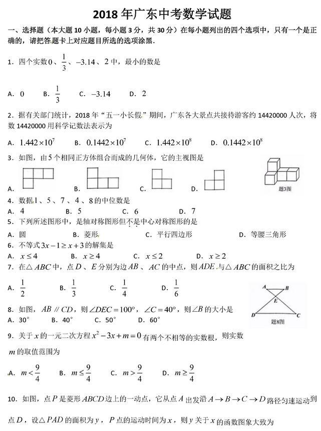 2018年广东省中考数学真题已公布