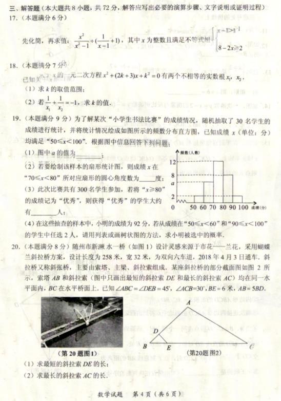 2018年湖北随州中考数学真题及答案已公布