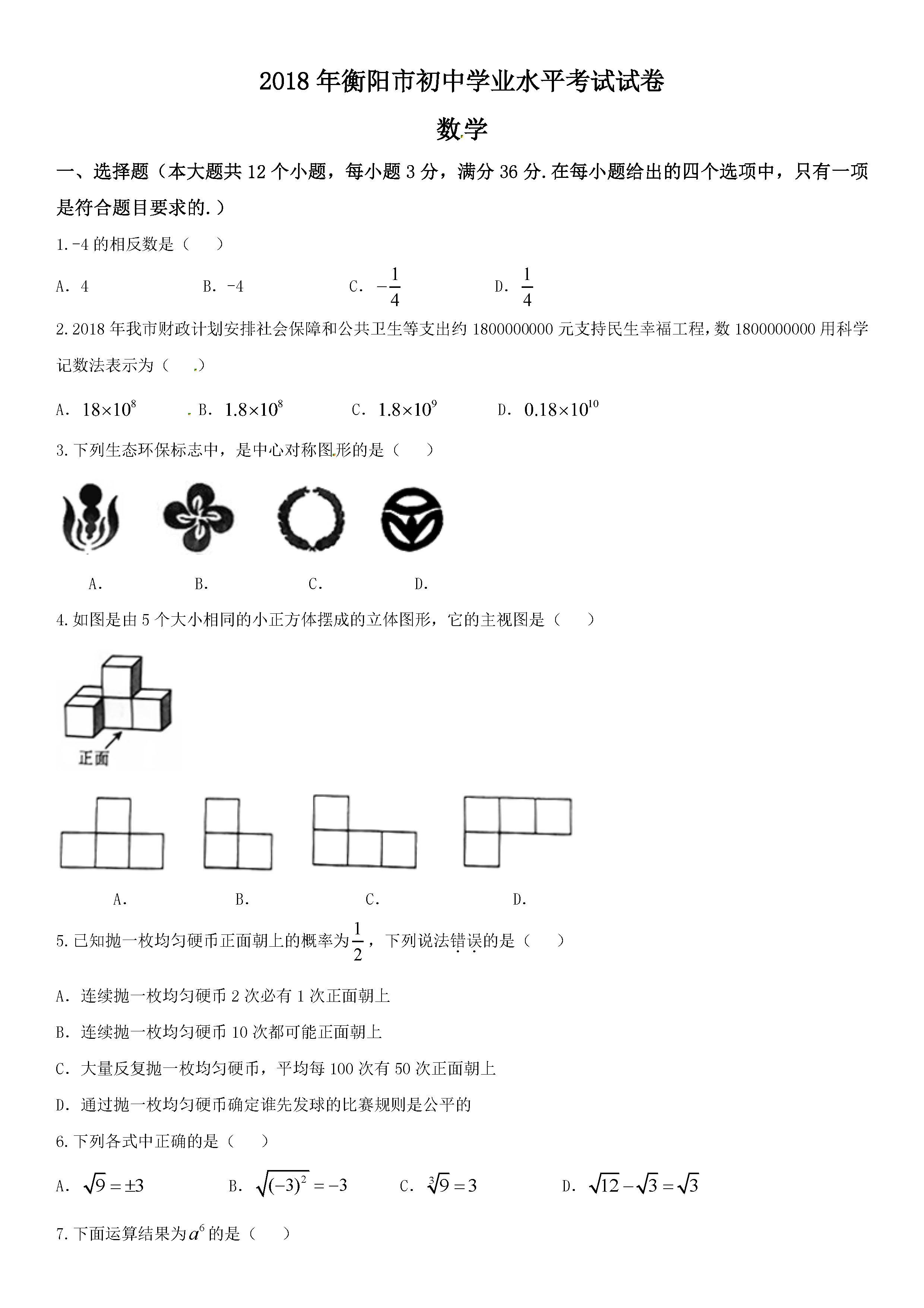 2018年湖南衡阳中考数学真题及答案已公布