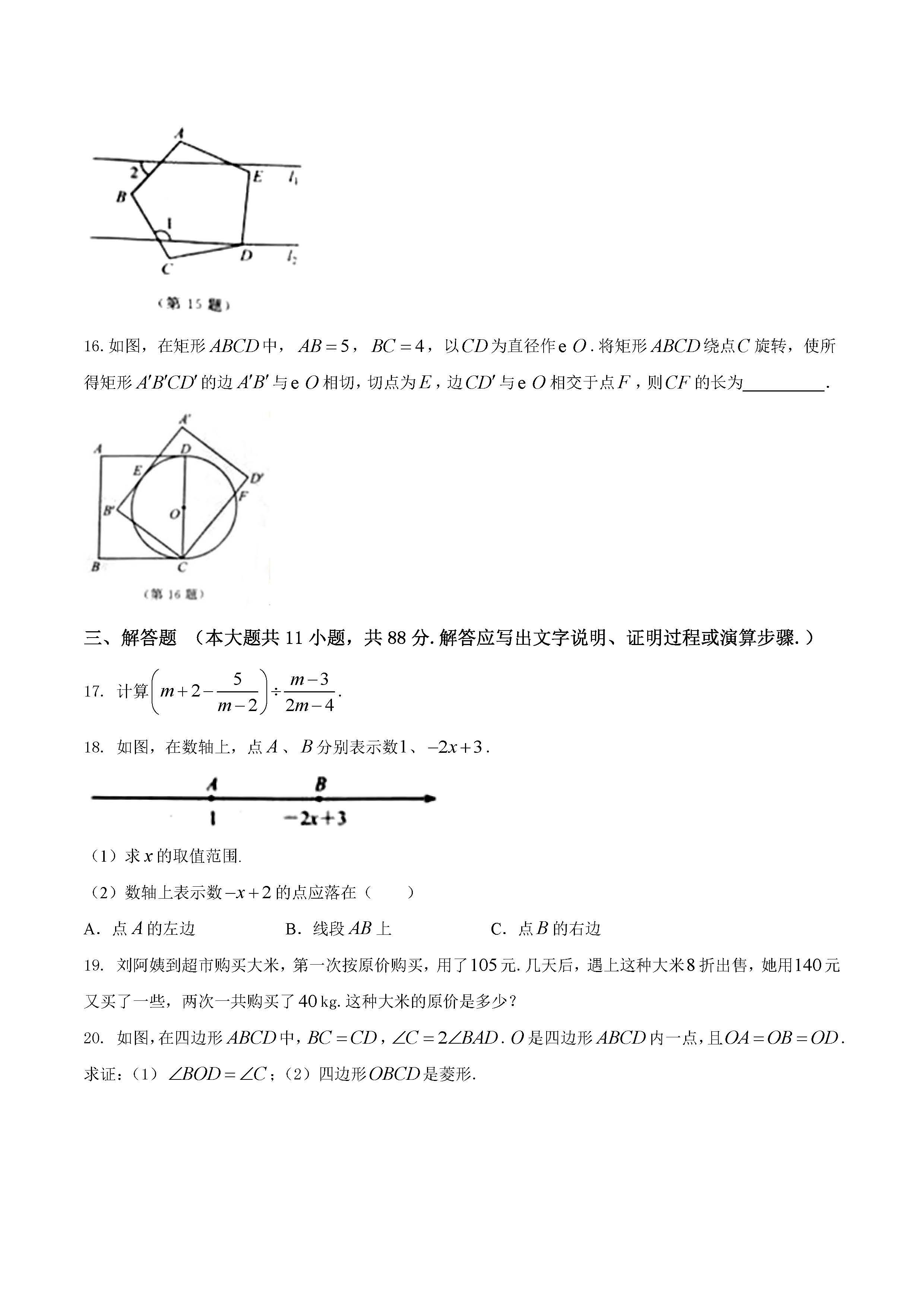 2018年江苏南京中考数学真题及答案已公布