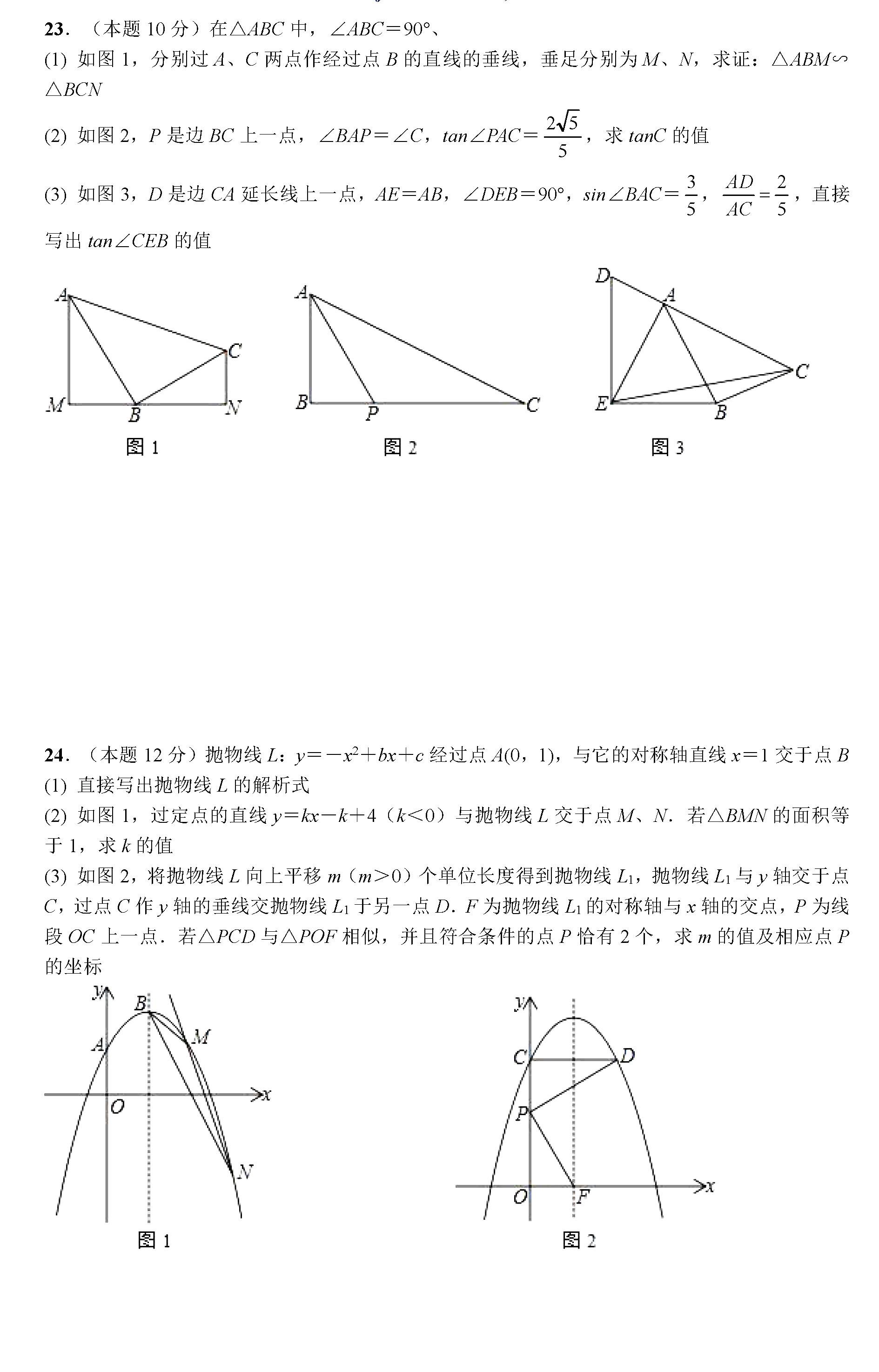 2018年湖北武汉中考数学真题及答案已公布