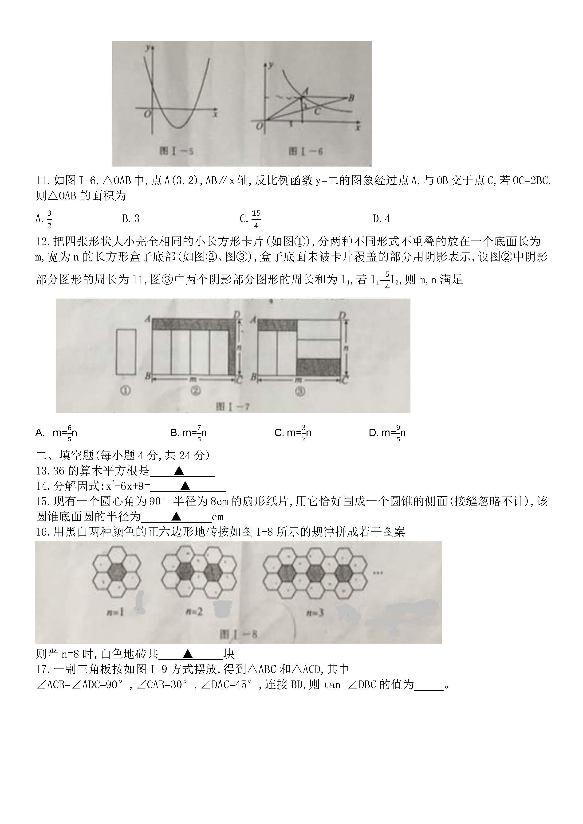 2018年浙江宁波中考数学真题及答案已公布