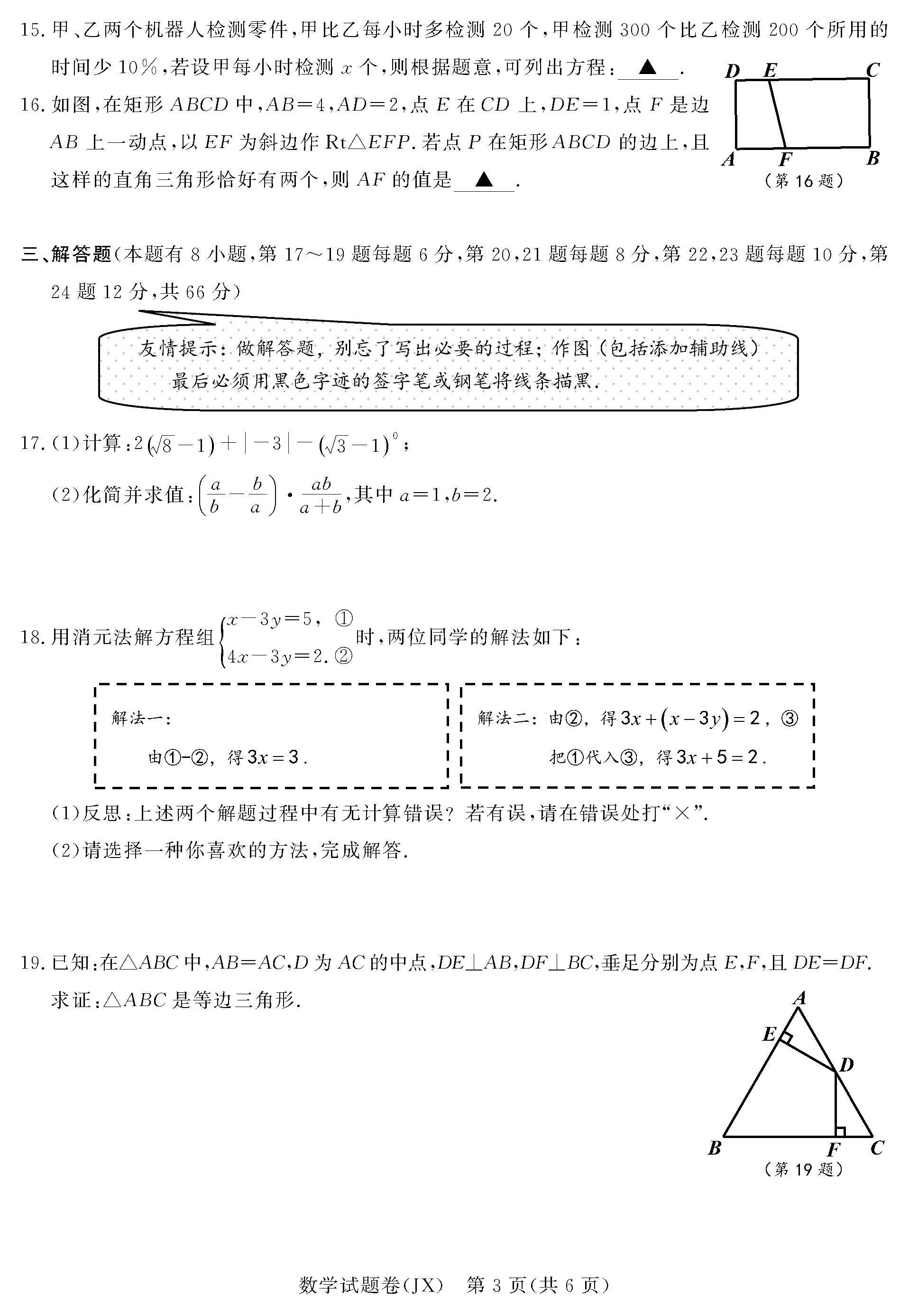 2018年浙江嘉兴中考数学真题及答案已公布