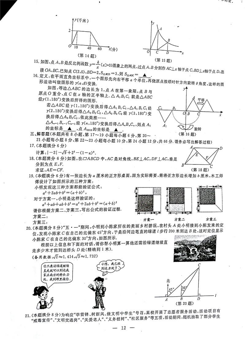 2018年浙江衢州中考数学真题及答案已公布