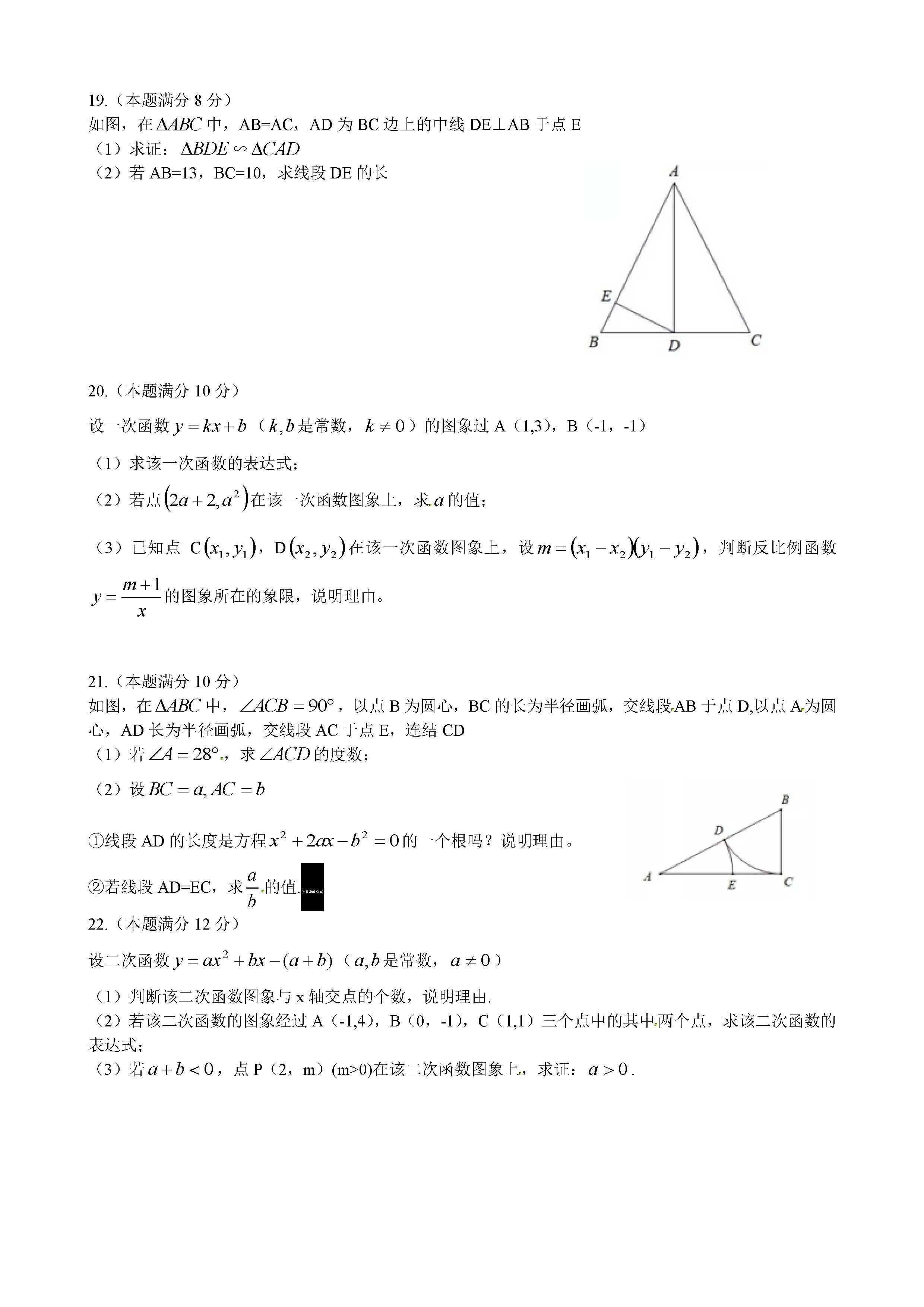 2018年浙江杭州中考数学真题及答案已公布