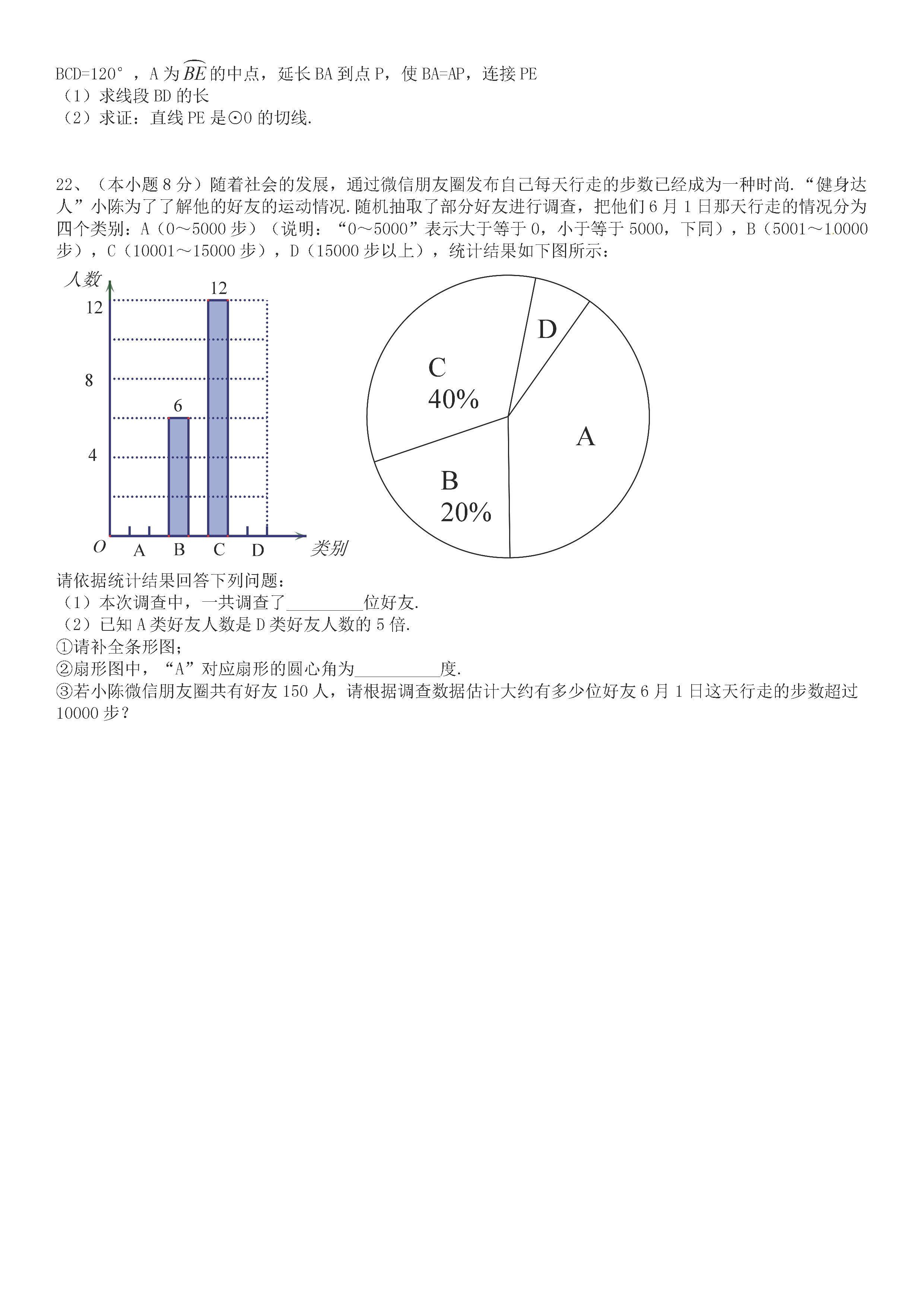 2018年湖北黄石中考数学真题及答案已公布