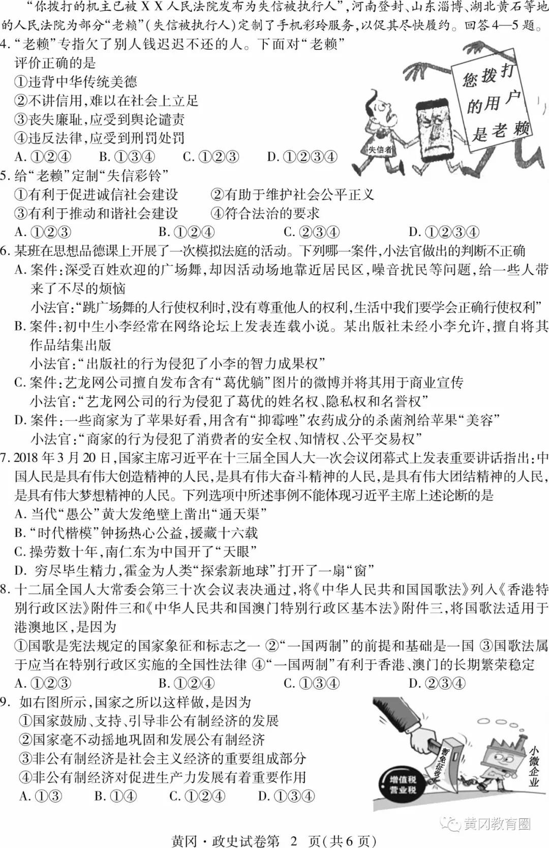 2018年湖北黄冈中考思想品德真题及答案已公布