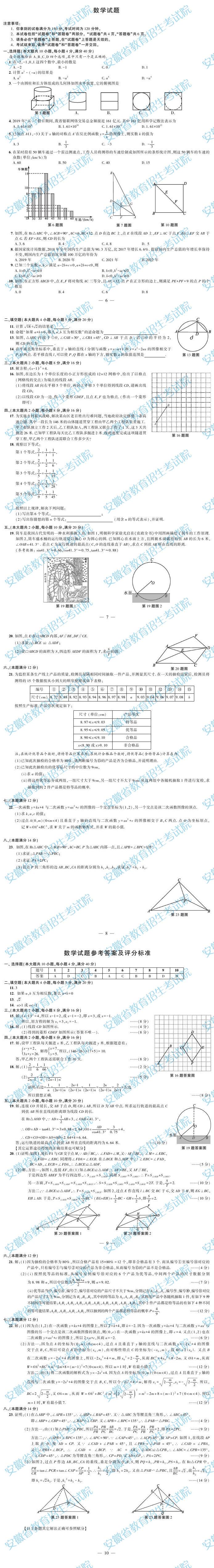 2019年安徽中考数学真题及答案