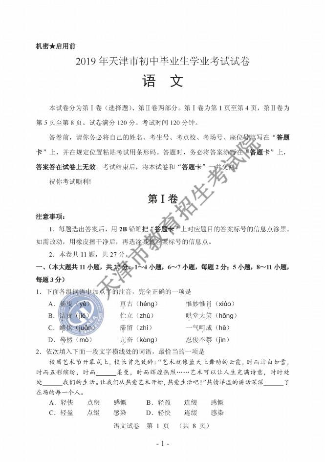 2019年天津中考《语文》真题及答案