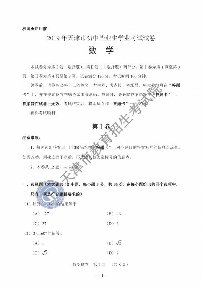 2019年天津中考《数学》真题及答案