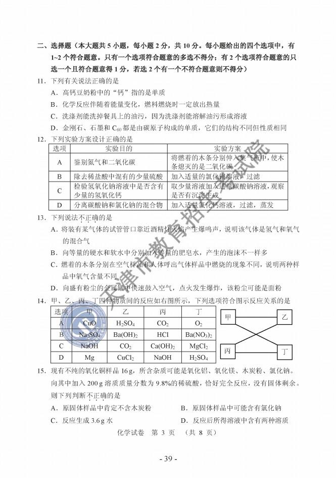 2019年天津中考《化学》真题及答案