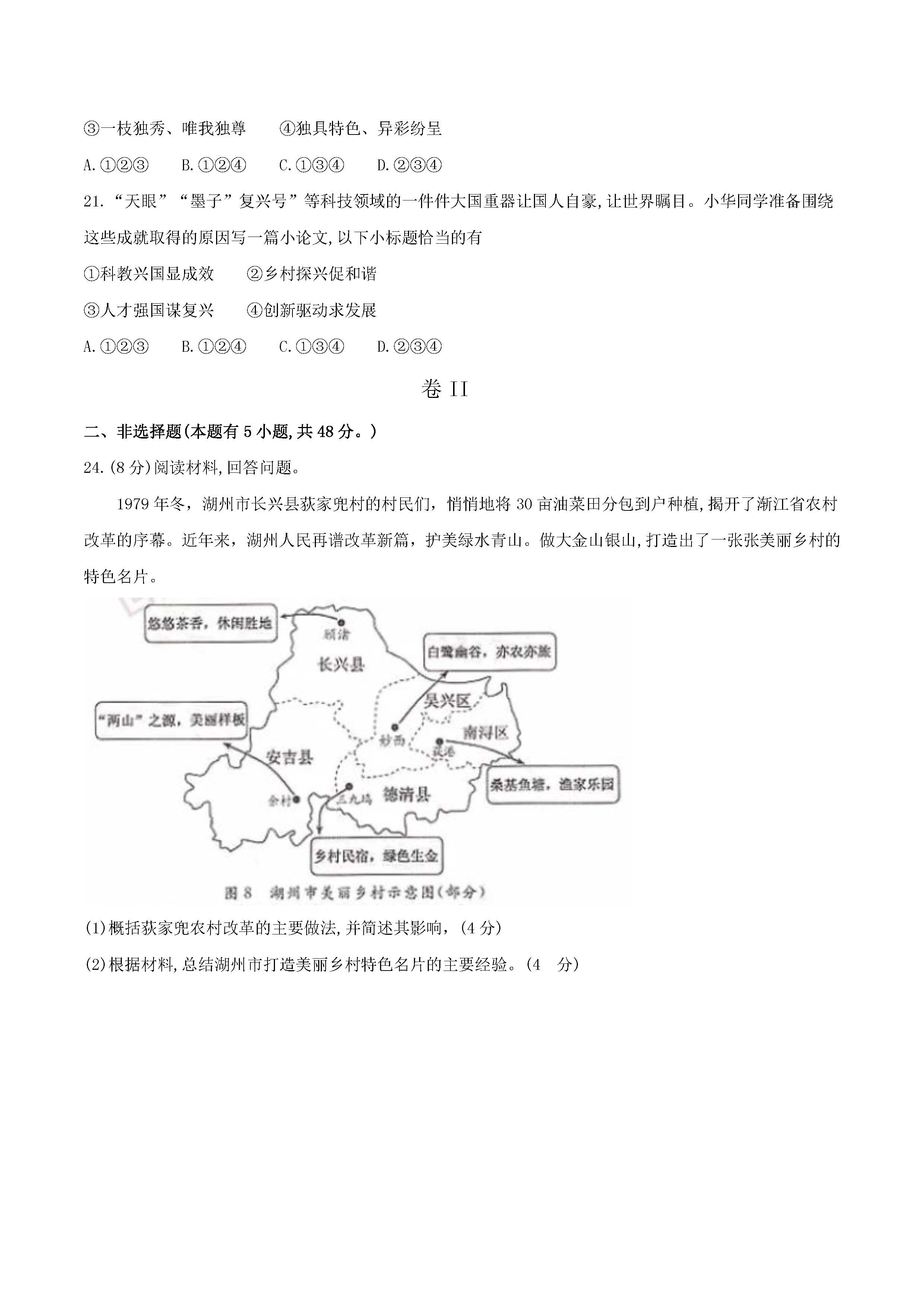 2018年浙江湖州中考思想品德真题及答案已公布
