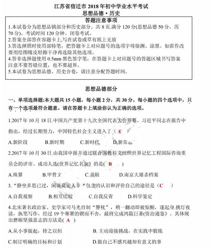 2018年江苏宿迁中考思想品德真题及答案已公布