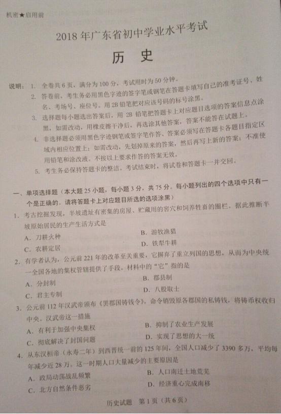 2018年广东省中考历史真题及答案