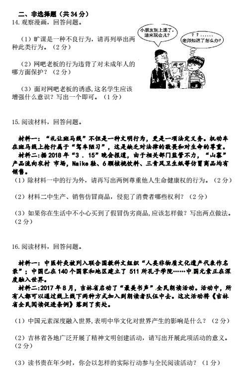 2018年吉林省中考政治真题及答案已公布