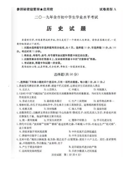 2019年山东聊城中考历史真题及答案已公布