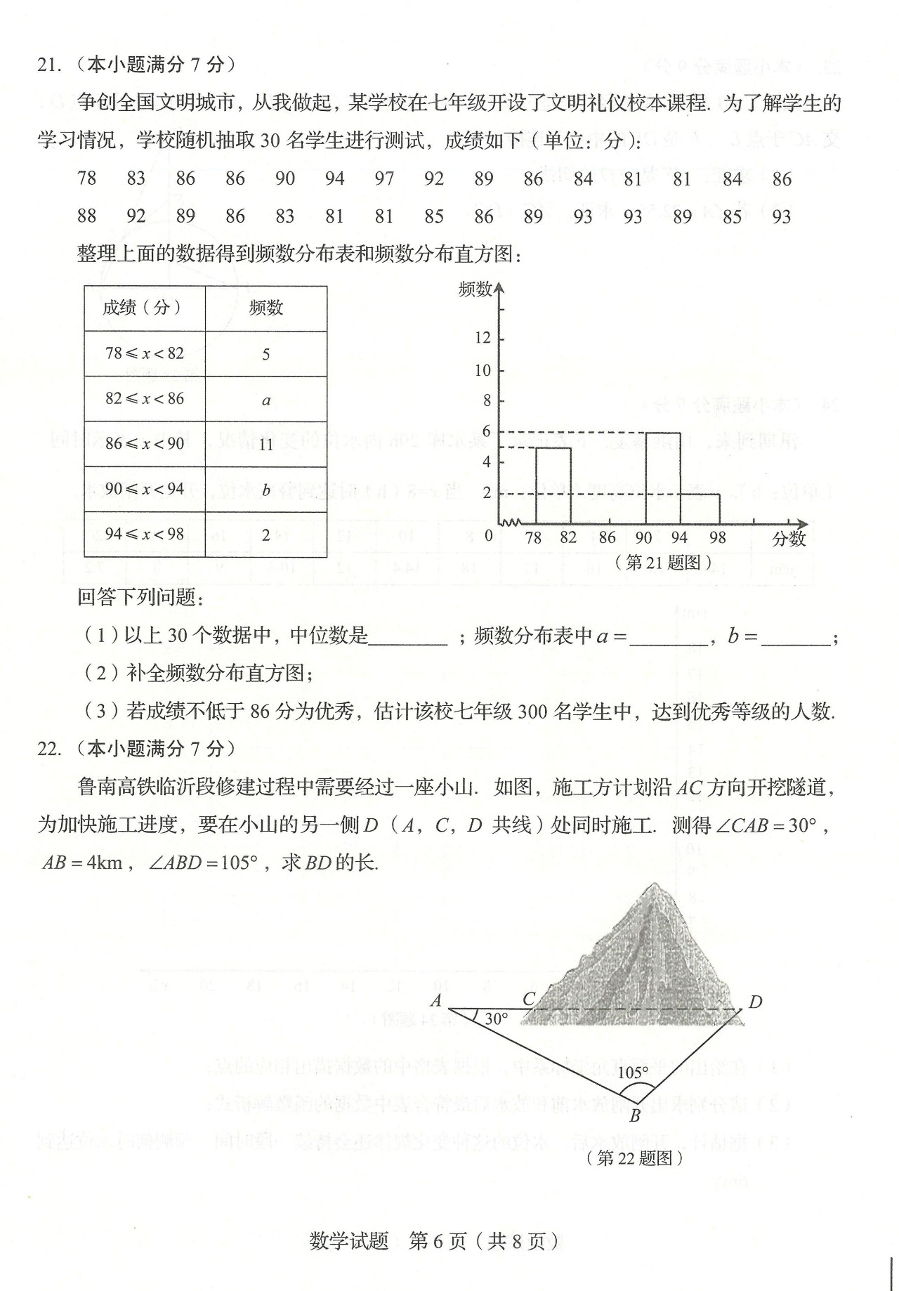 2019年山东临沂中考数学真题已公布
