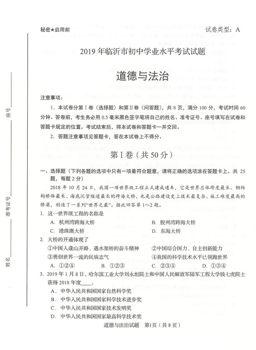 2019年山东临沂中考思品真题已公布
