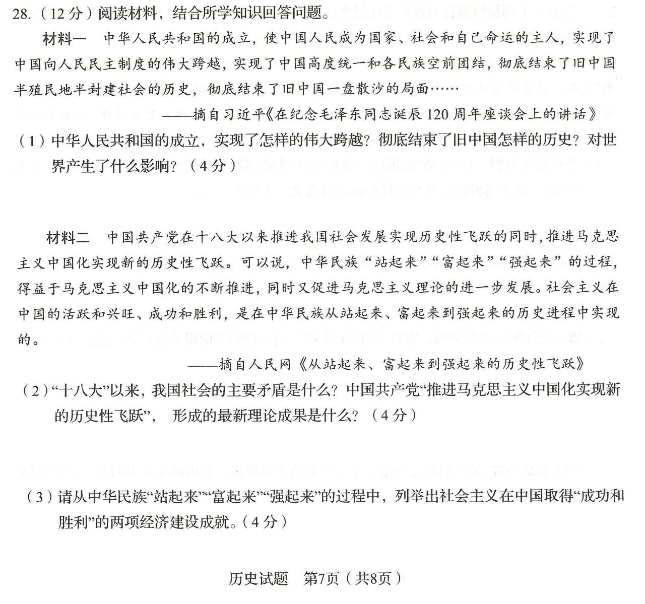 2019年山东临沂中考历史真题已公布