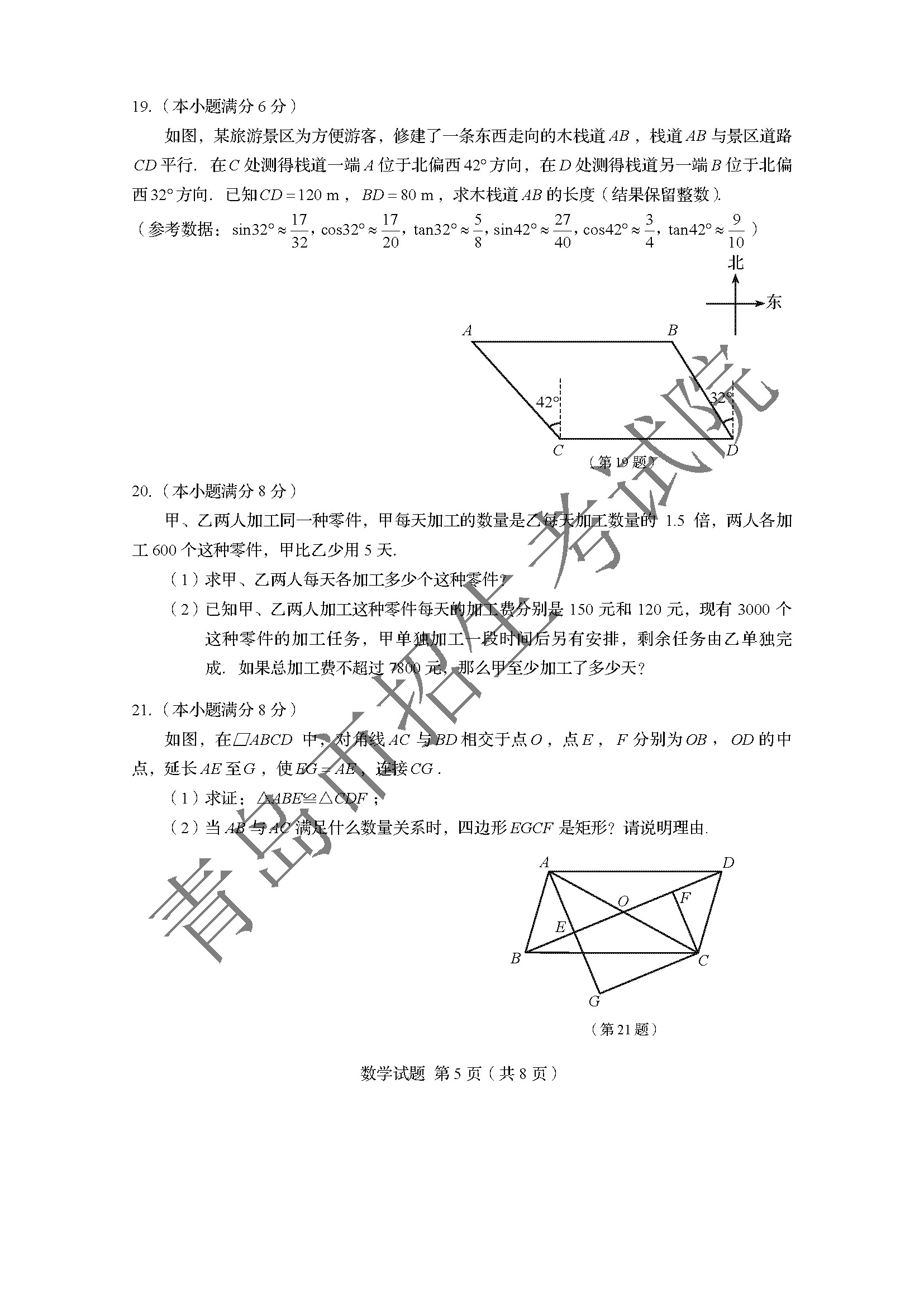 2019年山东青岛中考数学真题已公布