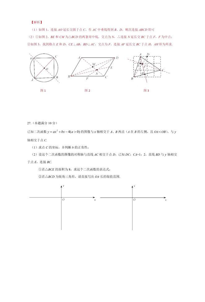 2019年江苏无锡中考数学真题及答案已公布