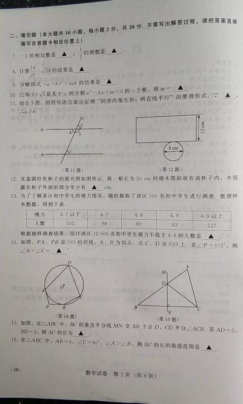 2019年江苏南京中考数学真题及答案已公布