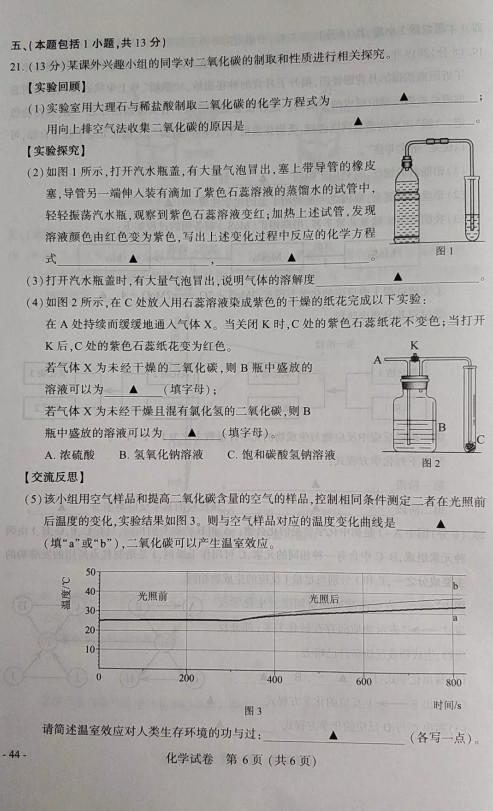 2019年江苏南京中考化学真题及答案已公布