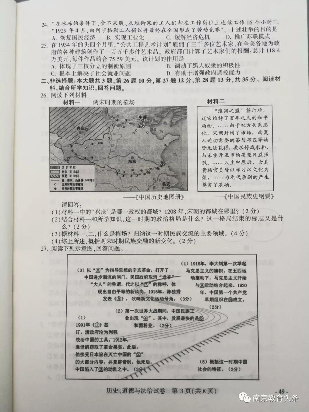 2019年江苏南京中考历史真题及答案已公布