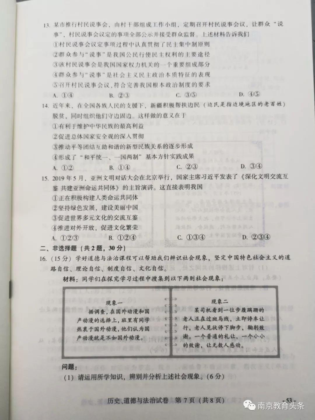 2019年江苏南京中考思品真题及答案已公布