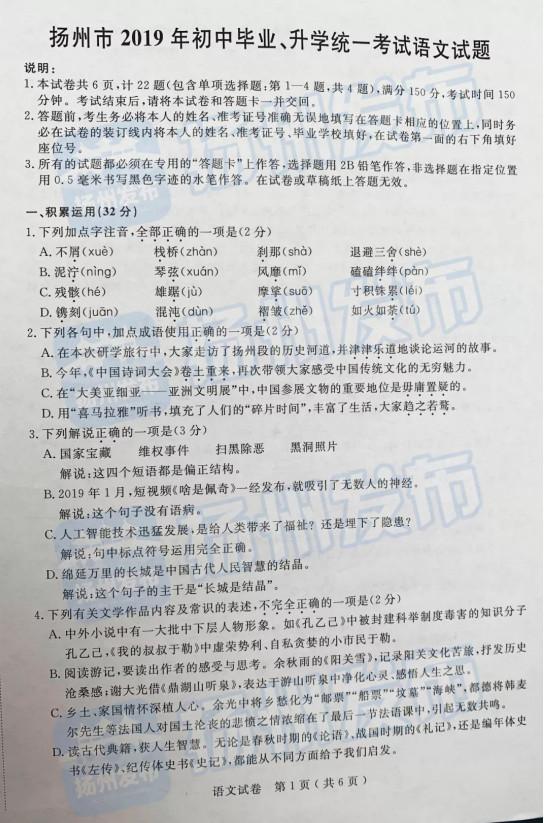 2019年江苏扬州中考语文真题已公布