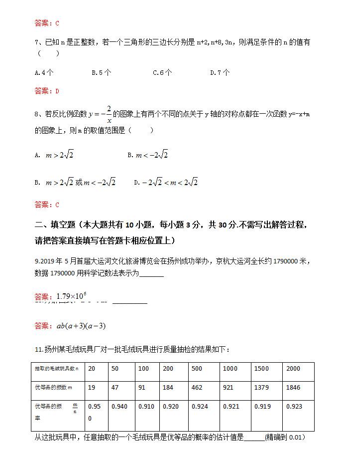 2019年江苏扬州中考数学真题及答案已公布