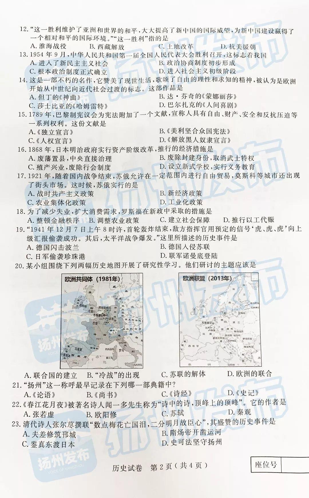 2019年江苏扬州中考历史真题已公布