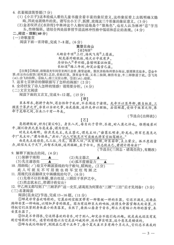 2019年江苏连云港中考语文真题及答案已公布