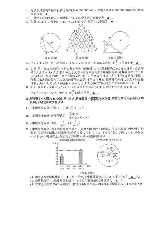 2019年江苏连云港中考数学真题及答案已公布