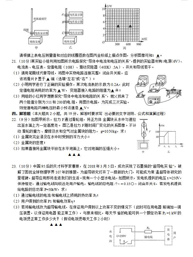 2019年江苏连云港中考物理真题及答案已公布