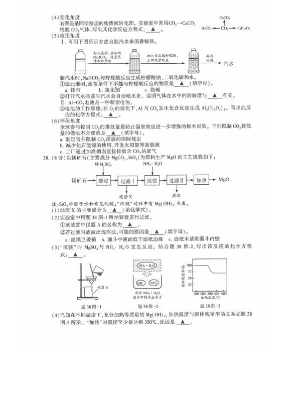 2019年江苏连云港中考化学真题及答案已公布