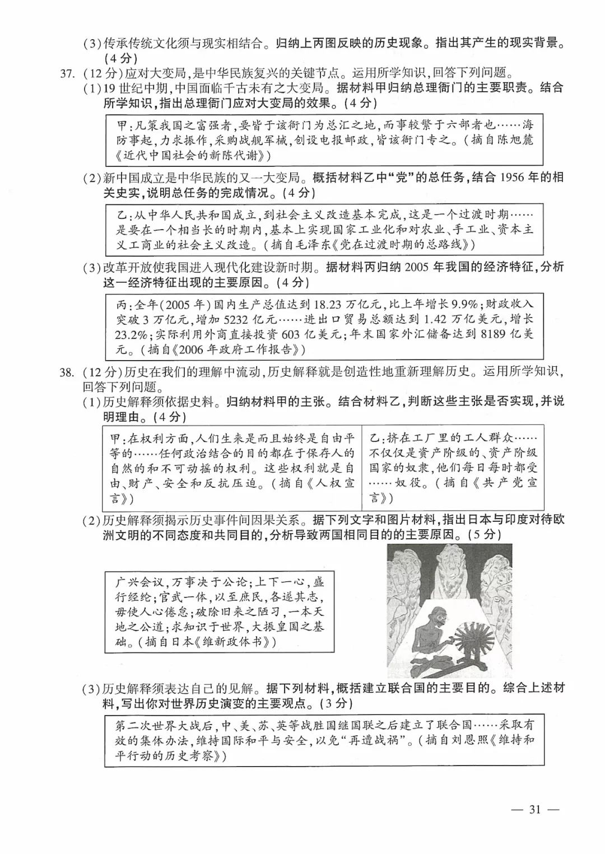2019年江苏连云港中考思品真题及答案已公布