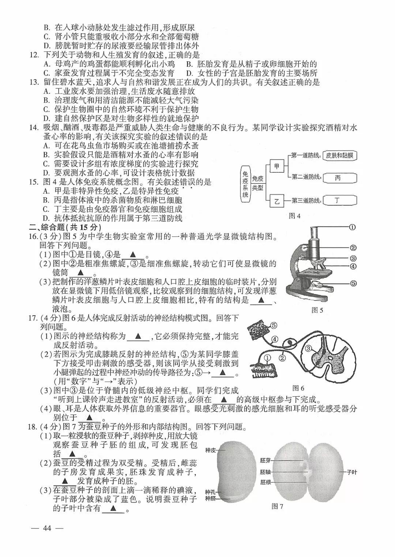 2019年江苏连云港中考地理真题及答案已公布
