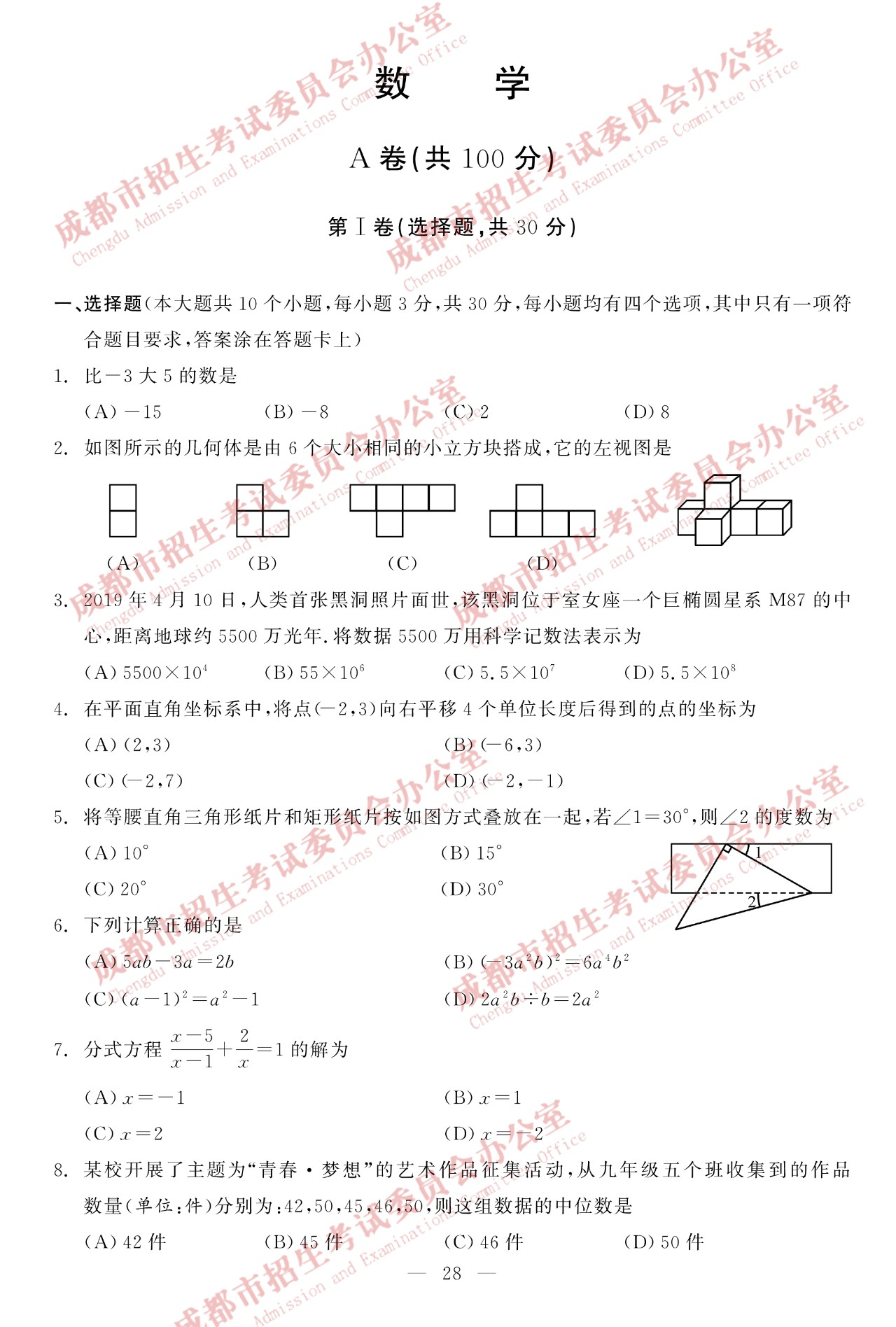 2019年成都中考《数学》真题及答案已公布